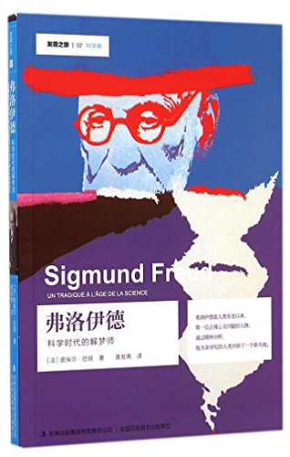 Sigmund Freud,Un Tragique A Lage De La Science (Chinese Edition)