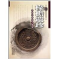椽檐遗珍:中国古代瓦当鉴赏