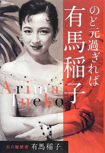 NAVER まとめ若い時は 大変な美人でした 往年の大女優 有馬稲子