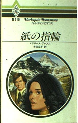 紙の指輪 (ハーレクイン・ロマンス (R310))