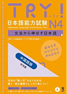 Try n4 japanese language proficiency test 9784872178463 amazon n4 fandeluxe Choice Image