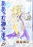Ah! My Goddess Vol. 23 (Aa  Megamisama) (in Japanese)