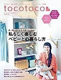 tocotoco(トコトコ) VOL.38 2017年5月号