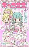 チョコミミ 7 (りぼんマスコットコミックス)
