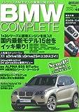 BMWコンプリート vol.45 1&3シリーズ最新モデルを徹底チェック!! (Gakken Mook)