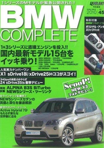 Thorough check vol.45 1 & 3 series latest model BMW complete!! (Gakken Mook) ISBN: 405606010X (2010) [Japanese Import]