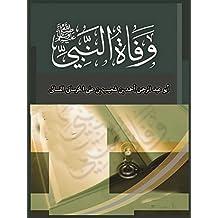(الوفاة (وفاة النبي صلى الله عليه وسلم (Arabic Edition)