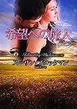 希望への旅人―危険を愛する男たち〈8〉 (MIRA文庫)