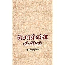 சொல்லின் கதை (Tamil Edition)