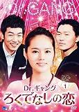 [DVD]Dr.ギャング~ろくでなしの恋~DVD-BOX1