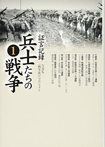 証言記録 兵士たちの戦争(1)