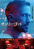 [DVD]オンリー・ゴッド スペシャル・エディション [DVD]
