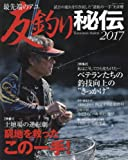 最先端のアユ 友釣り秘伝 2017 (BIG1シリーズ)
