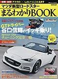 新型ロードスターまるわかりBOOK (カートップムック)