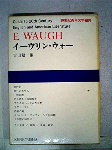 20世紀英米文学案内〈23〉イーヴリン・ウォー (1969年)