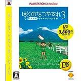 ぼくのなつやすみ3 -北国編- 小さなボクの大草原 PLAYSTATION 3 the Best - PS3
