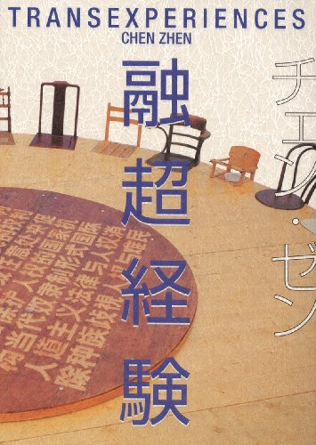 Chen Zhen: Transexperiences (Cca Artists' Book)