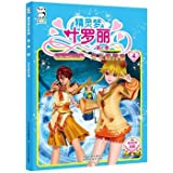 img - for Elf dream Yeluo Li Season 1 Queen's spell(Chinese Edition) book / textbook / text book