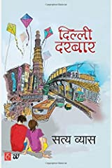Dilli Darbaar (Hindi) Kindle Edition