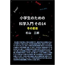 Introduction to science for primary school students  Part 14  Winter Constellation (Japanese Edition)