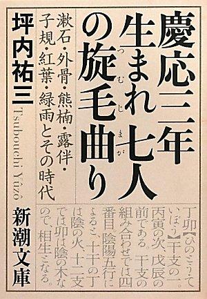 慶応三年生まれ 七人の旋毛曲り―漱石・外骨・熊楠・露伴・子規・紅葉・緑雨とその時代 (新潮文庫)