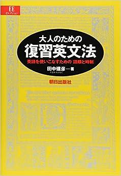 英文 法 ファイナル amazon