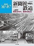 新聞社が見た鉄道 Vol.002 (イカロス・ムック)