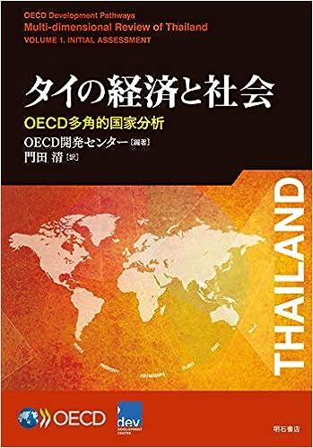 OECD開発センター編著/門田清(東京国際大学)訳『タイの経済と社会 ― OECD多角的国家分析』