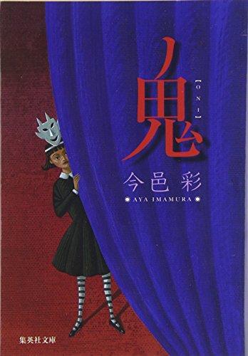 鬼 (集英社文庫)