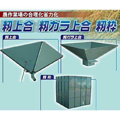 笹川農機 籾枠5尺6寸組立式 B01N0IV8NL
