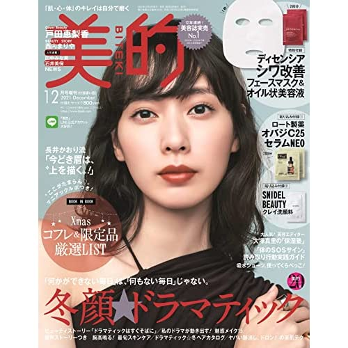 美的 2021年12月号 増刊 画像