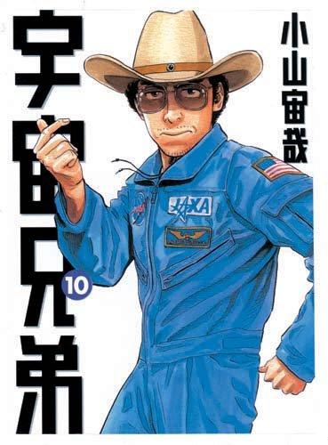 宇宙兄弟(10) (モーニング KC)