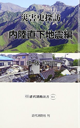 災害史探訪―内陸直下地震編 (近代消防新書)