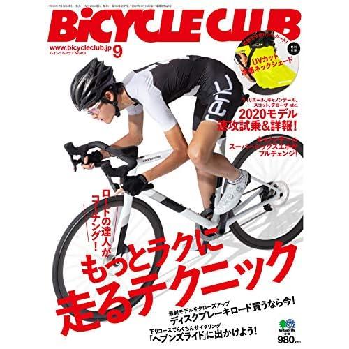 BiCYCLE CLUB 2019年9月号 画像