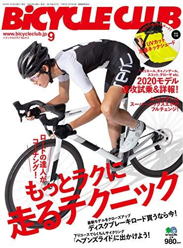 BiCYCLE CLUB 2019年9月号 画像 A