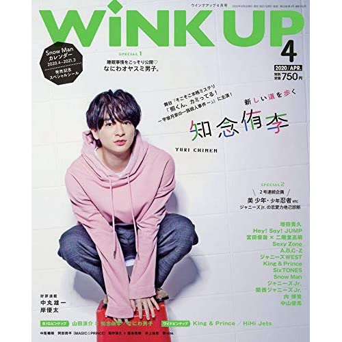 WiNK UP 2020年4月号 表紙画像