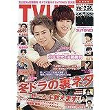 TV LIFE 2021年 2/26号