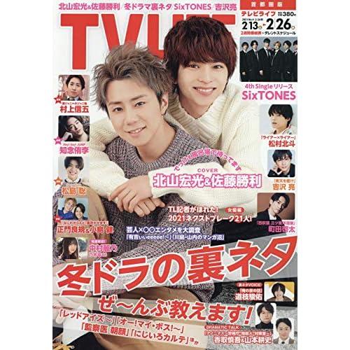TV LIFE 2021年 2/26号 表紙画像