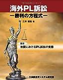 海外PL訴訟 -勝利の方程式- 米国におけるPL訴訟の実態
