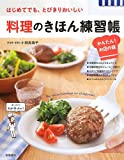 料理のきほん練習帳 かんたん!お店の味