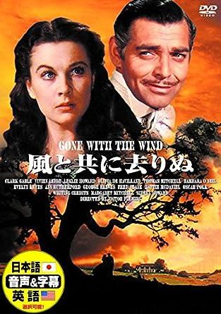 Amazon   風と共に去りぬ 日本語吹替版 ヴィヴィアン・リー クラーク・ゲイブル DDC-002N [DVD]   映画