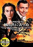風と共に去りぬ 日本語吹替版 ヴィヴィアン・リー クラーク・ゲイブル DDC-002N [DVD]