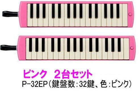 憧れ 【ピンク2台セット】 ヤマハ製32鍵盤ハーモニカ ピアニカ ピアニカ P-32EP/YAMAHAB00T8XXGWO, オオサトマチ:a1480e6e --- a0267596.xsph.ru