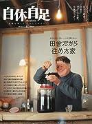 自休自足 2010年 04月号 [雑誌] VOL.29