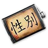 8oz Flask Stitched Chinese characters, letter Sex Stainless Steel - Neonblond