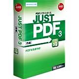 JUST PDF 3 [作成] 通常版