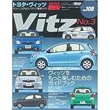 Toyota / Vitz (Yaris, Echo) 3rd Edition (Japanese Magazine) (Hyper Rev., Volume 108)