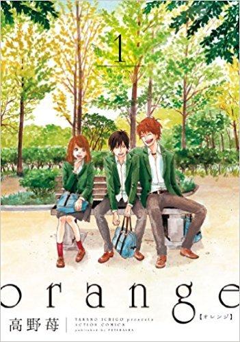 orange コミック・1-2巻セット