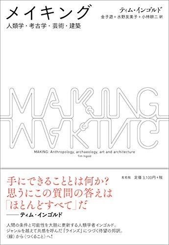 メイキング 人類学・考古学・芸術・建築