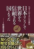 「日本はこうして世界から信頼される国となった」佐藤 芳直